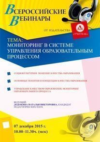 Вебинар «Мониторинг в системе управления образовательным процессом»