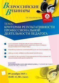 Вебинар «Критерии результативности профессиональной деятельности педагога»