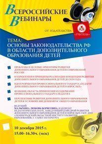 Вебинар «Основы законодательства РФ в области дополнительного образования детей»