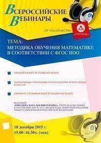 Вебинар «Методика обучения математике в соответствии с ФГОС НОО»