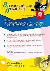 Вебинар «Математическое образование в условиях реализации ФГОС ОО»