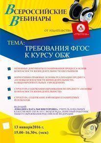 Вебинар «Требования ФГОС к курсу ОБЖ»