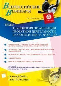 Вебинар «Технология организации проектной деятельности в соответствии с ФГОС ДО»