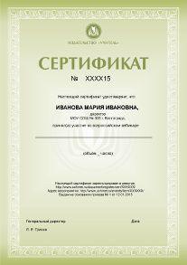 Вебинар «Методики диагностики универсальных учебных действий учащихся»