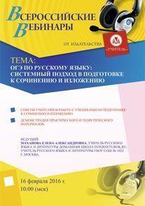 Вебинар «ОГЭ по русскому языку: системный подход в подготовке к сочинению и изложению»