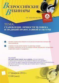 Вебинар «Становление личности человека и традиций православной культуры»