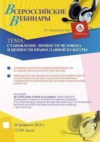 Вебинар «Становление личности человека и ценности православной культуры»