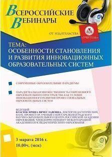 Вебинар «Особенности становления и развития инновационных образовательных систем»