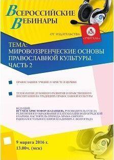 Вебинар «Мировоззренческие основы православной культуры. Часть 2»