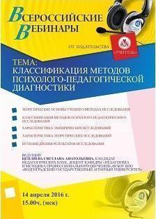 Вебинар «Классификация методов психолого-педагогической диагностики»