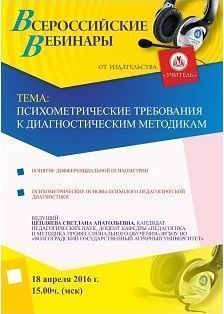 Вебинар «Психометрические требования к диагностическим методикам»