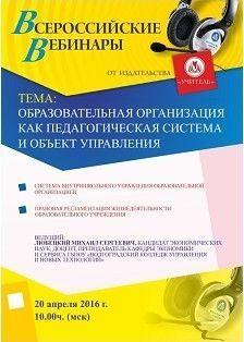 Вебинар «Образовательная организация как педагогическая система и объект управления»