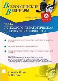 Вебинар «Психолого-педагогическая диагностика личности»