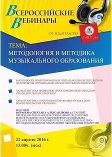 Вебинар «Методология и методика музыкального образования»
