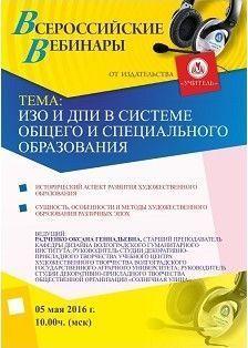 Вебинар «ИЗО и ДПИ в системе общего и специального образования»