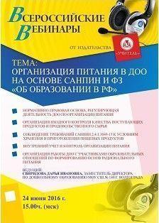 Вебинар «Организация питания в ДОО на основе СанПин и ФЗ «Об образовании в РФ»
