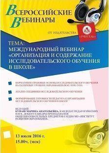 Международный вебинар «Организация и содержание исследовательского обучения в школе»