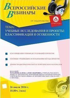 Вебинар «Учебные исследования и проекты: классификация и особенности»