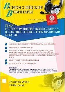 Вебинар «Речевое развитие дошкольника в соответствии с требованиями ФГОС ДО»