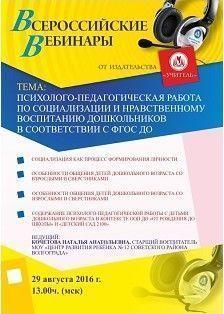 Вебинар «Психолого-педагогическая работа по социализации и нравственному воспитанию дошкольников в соответствии с ФГОС ДО»