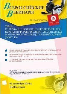 Вебинар «Содержание психолого-педагогической работы по формированию элементарных математических представлений у детей (ФГОС ДО)»