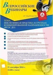 Вебинар «Инклюзивная практика в группах комбинированной направленности (ФГОС ДО)»