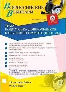 Вебинар «Подготовка дошкольников к обучению грамоте (ФГОС ДО)»