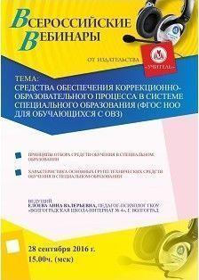 Вебинар «Средства обеспечения коррекционно-образовательного процесса в системе специального образования (ФГОС НОО для обучающихся с ОВЗ)»