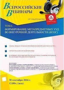 Вебинар «Формирование метапредметных УУД во внеурочной деятельности (ФГОС)»