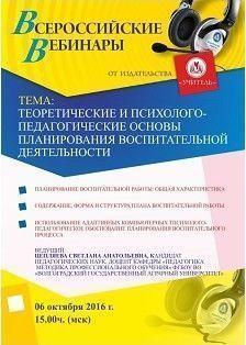 Вебинар «Теоретические и психолого-педагогические основы планирования воспитательной деятельности»