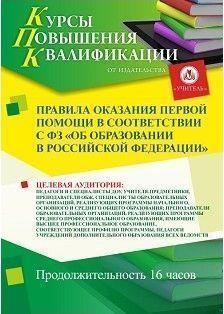 Правила оказания первой помощи в соответствии с ФЗ «Об образовании в Российской Федерации» (16 часов)