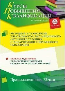Методики и технологии электронного и дистанционного обучения в условиях стандартизации современного образования (72 часа)