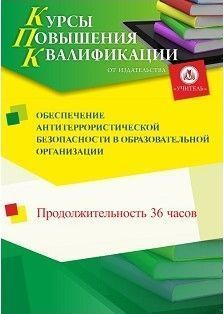 Обеспечение антитеррористической безопасности в образовательной организации (36 часов)