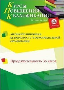 Антикоррупционная безопасность  в образовательной организации (36 часов)