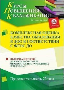 Комплексная оценка качества образования в ДОО в соответствии с ФГОС ДО (72 часа)