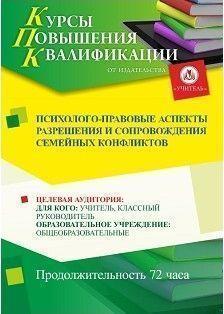 Психолого-правовые аспекты разрешения и сопровождения семейных конфликтов (16 часов)