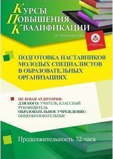 Подготовка наставников молодых специалистов в образовательных организациях (72 часа)