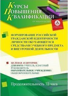 Формирование российской гражданской идентичности личности обучающегося средствами учебного предмета и внеурочной деятельности (72 часа)