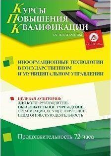Информационные технологии в государственном и муниципальном управлении (72 часа)
