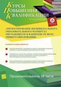 Проектирование индивидуального образовательного маршрута обучающегося в контексте ФГОС общего образования (16 часов)