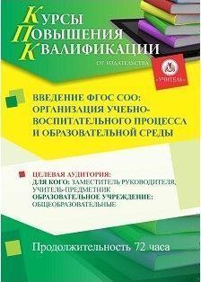 Введение ФГОС СОО: организация учебно-воспитательного процесса и образовательной среды (72 часа)