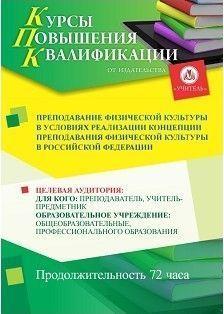 Преподавание физической культуры в условиях реализации Концепции преподавания физической культуры в Российской Федерации (72 часа)