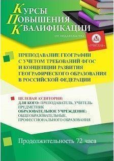 Преподавание географии с учетом требований ФГОС и Концепции развития географического образования в Российской Федерации (72 часа)