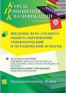 Введение ФГОС среднего общего образования: управленческий и методический аспекты (72 часа)
