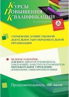 Управление хозяйственной деятельностью образовательной организации (108 часов)