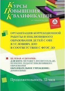 Организация коррекционной работы и инклюзивного образования детей с ОВЗ в условиях ДОО в соответствии с ФГОС ДО (72 часа)