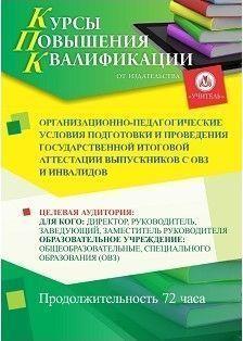 Организационно-педагогические условия подготовки и проведения государственной итоговой аттестации выпускников с ОВЗ и инвалидов (72 часа)