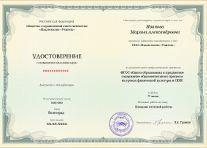 ФГОС общего образования и предметное содержание образовательного процесса на уроках физической культуры и ОБЖ (72 часа)