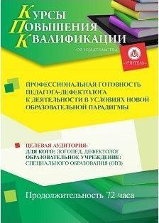 Профессиональная готовность педагога-дефектолога к деятельности в условиях новой образовательной парадигмы (72 часа)