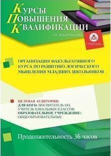 Организация факультативного курса по развитию логического мышления младших школьников (36 ч.)